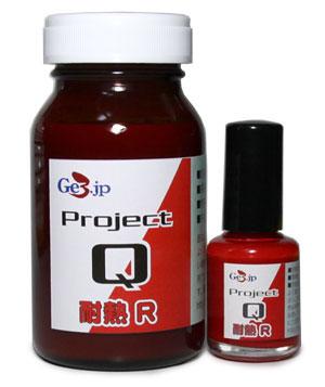 Project Q 耐熱