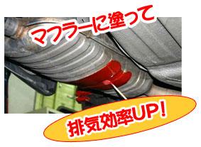 マフラーに塗って・・・排気効率UP!